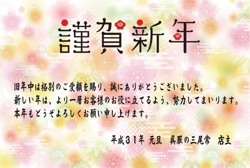 新年あけましておめでとうございます!