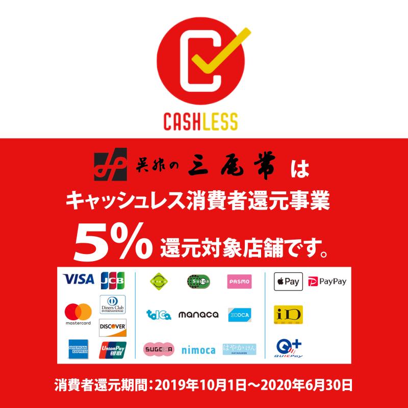 三尾常はキャッシュレス消費者還元事業の5%還元対象店舗です。